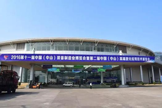 广东天狼精密配件2016中国(中山)装备制造业博览会完美落幕